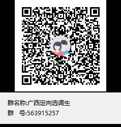 广西定向选调生.png
