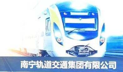 南宁地铁苏拥军简历,黄钟晖、黄英为、庞志刚、杨海等领导班子