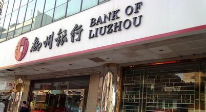 柳州银行微贷客户经理面试:自我介绍和如何优化A、B网点效益?