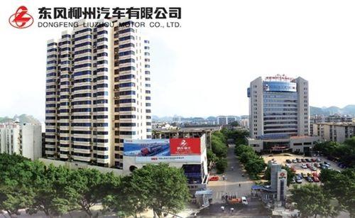 东风柳州汽车有限公司怎么样?东风柳汽工资多少?