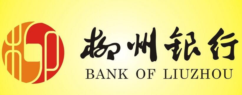 【柳州银行待遇怎么样】柳州银行工资多少?福利如何?