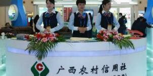 广西农村信用社怎么样?南宁桂林百色农村信用社柜员待遇怎么样?