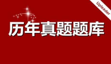 广西农村信用面试题汇总:农信社历年部分面试真题集