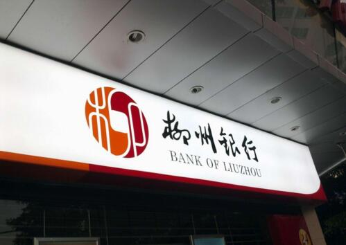【柳州银行招聘面试】为什么选择柳州银行?如何看文凭和能力?