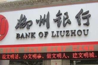 柳州银行是什么银行,属于国有银行吗?柳州银行好用吗?会倒闭吗?