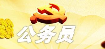 广西乡镇公务员待遇怎么样.jpg