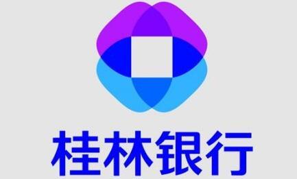 桂林银行招聘流程:一面,笔试,二面,体检录用