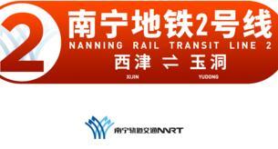 南宁地铁2号线站点线路图,南宁地铁2号线延线路图(开通时间)