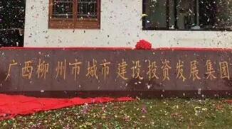 柳州城建集团怎么样?柳州城市建设投资发展集团是国企吗?加班多吗?
