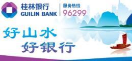 桂林银行吴东简历,王能、于志才、李兴华、张先德、范军民、卿毅新、邓明慧领导班子