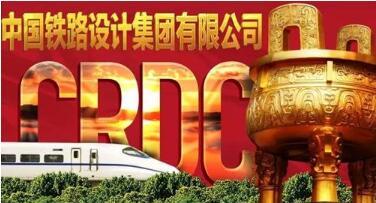 中国铁路设计集团刘为群简历,曾鸣凯、曾波、李龄、方天滨等领导班子