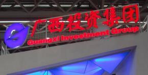 广西投资集团待遇怎么样?基层和中层的工资.jpg