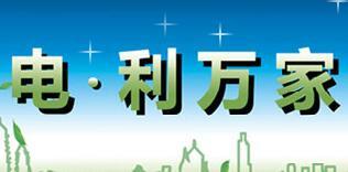 广西水利电业集团全宏伟简历,陆日明、伍桂粤、李广岩等现任领导班子
