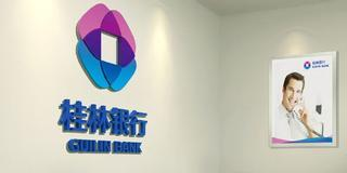 桂林银行是什么银行,是私人银行还是国企?桂林银行可靠吗