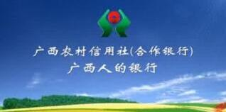 广西农村信用社理事长主任领导班子.jpg