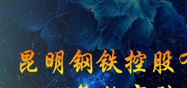 昆钢集团杜陆军简历,马德、赵永平、苏玲翠、王云萍、钱永祥、孙小跃、和智君领导班子