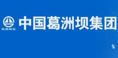葛洲坝集团陈晓华简历,付俊雄、郭成洲、彭立权、聂凯、宋领领导班子