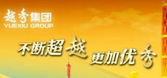 越秀集团董事长张招兴简历,朱春秀、陆志峰、谭思马、林昭远等领导班子