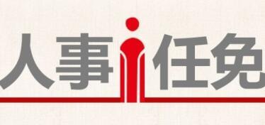 2018年3月广西区直国企:何军、陈晓峰、戴翔、涂钧等任职公示