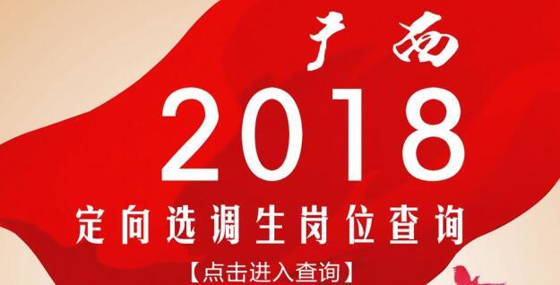 2018年广西定向选调生岗位分配查询