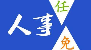 玉柴晏平、李汉阳、古堂生、郭德明、李庆生、李湘凡、申光、汪虹、关敏人事任命