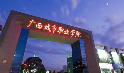 广西城市职业大学是民办还是公办.jpg