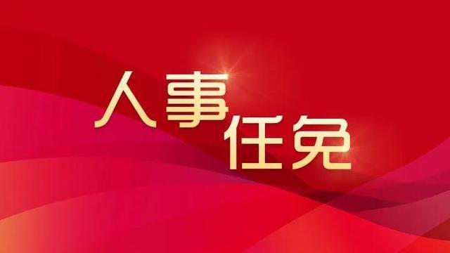 周家斌、吴炜、何录春任桂林、柳州、贵港市委书记,吕玉波、蓝晓、黄丽娟、唐标文、王军、张壮拟任正厅级领导