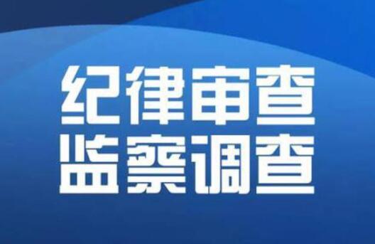 周叱被查,周叱简历:南宁综合保税区常务副主任周叱,曾任五象新区规划建设局局长、南宁自然资源局副局长